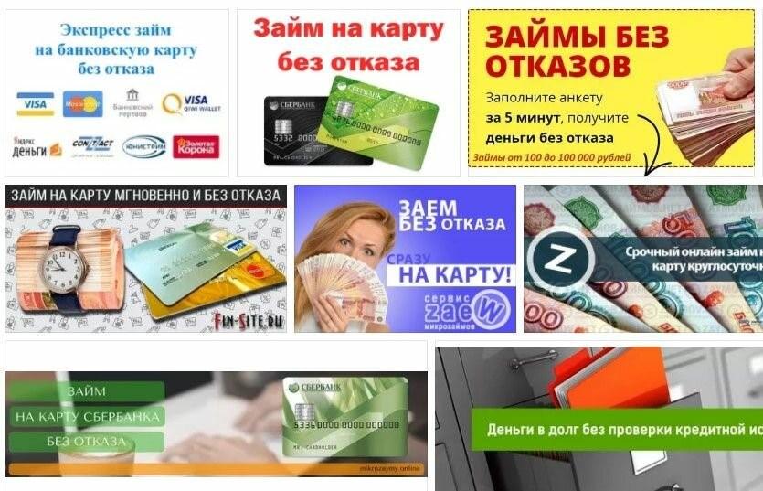 Где взять кредитную карту срочно