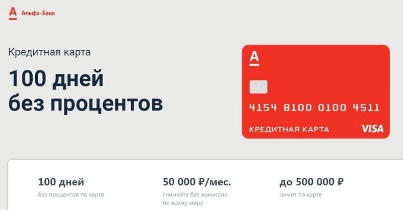 Кредитная карта 100 дней онлайн