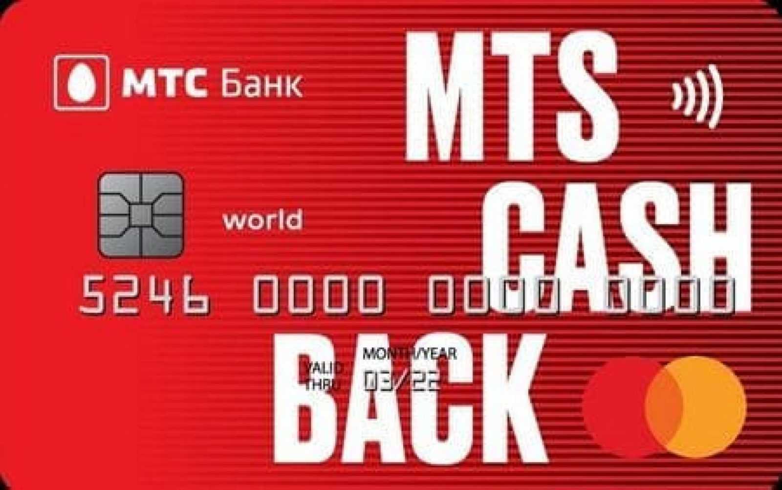 CASHBACK от МТС банка