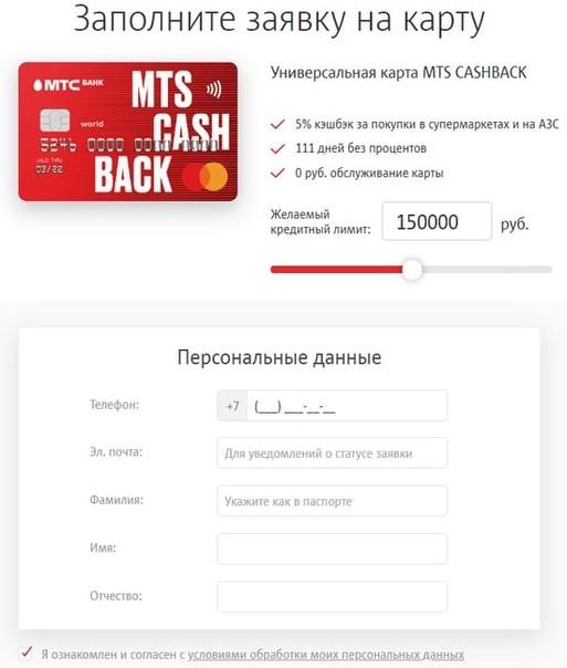 Кредитная карта МТС онлайн заявка