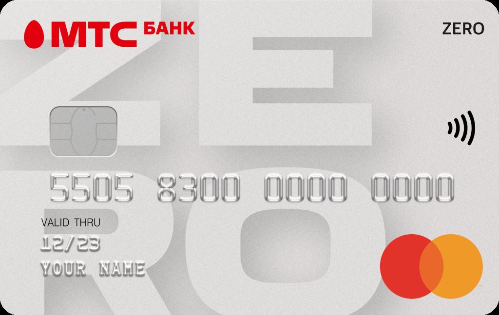 Zero от МТС банка