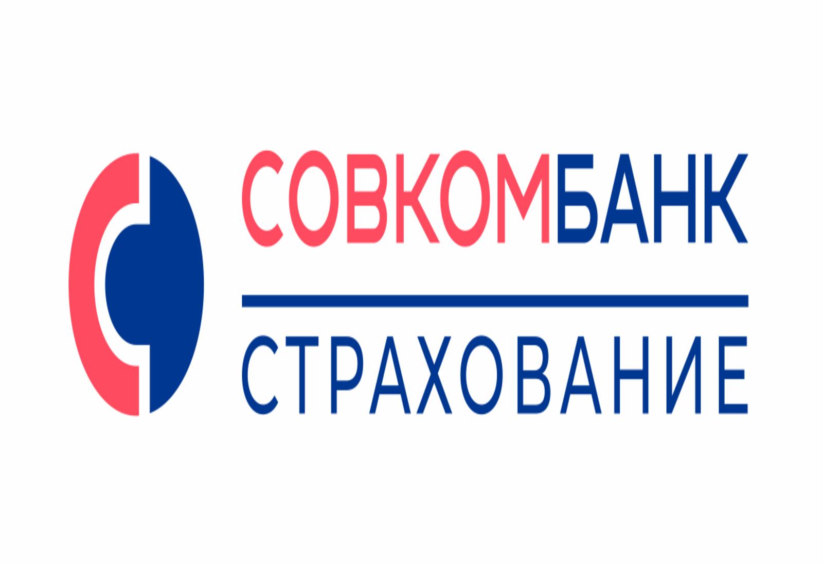 КАСКО в Совкомбанке