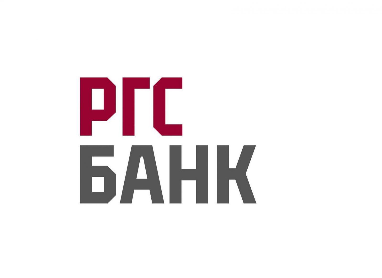 Кредит в РГС банке