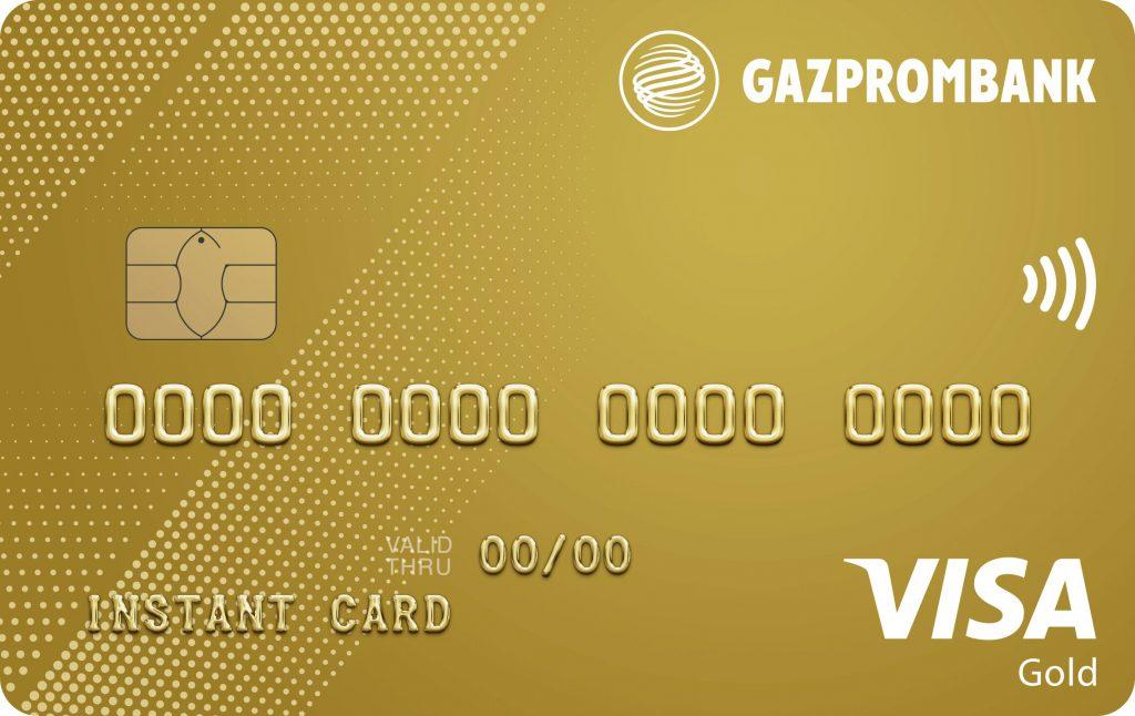 оформить кредитную карту газпромбанка