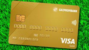 оформить кредитную карту газпромбанка 2
