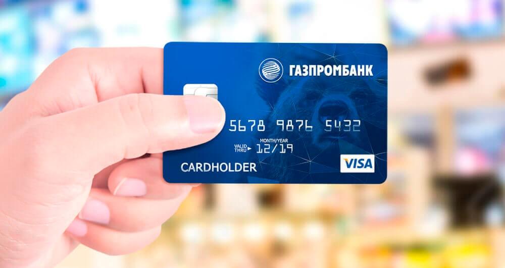 оформить кредитную карту газпромбанка 3