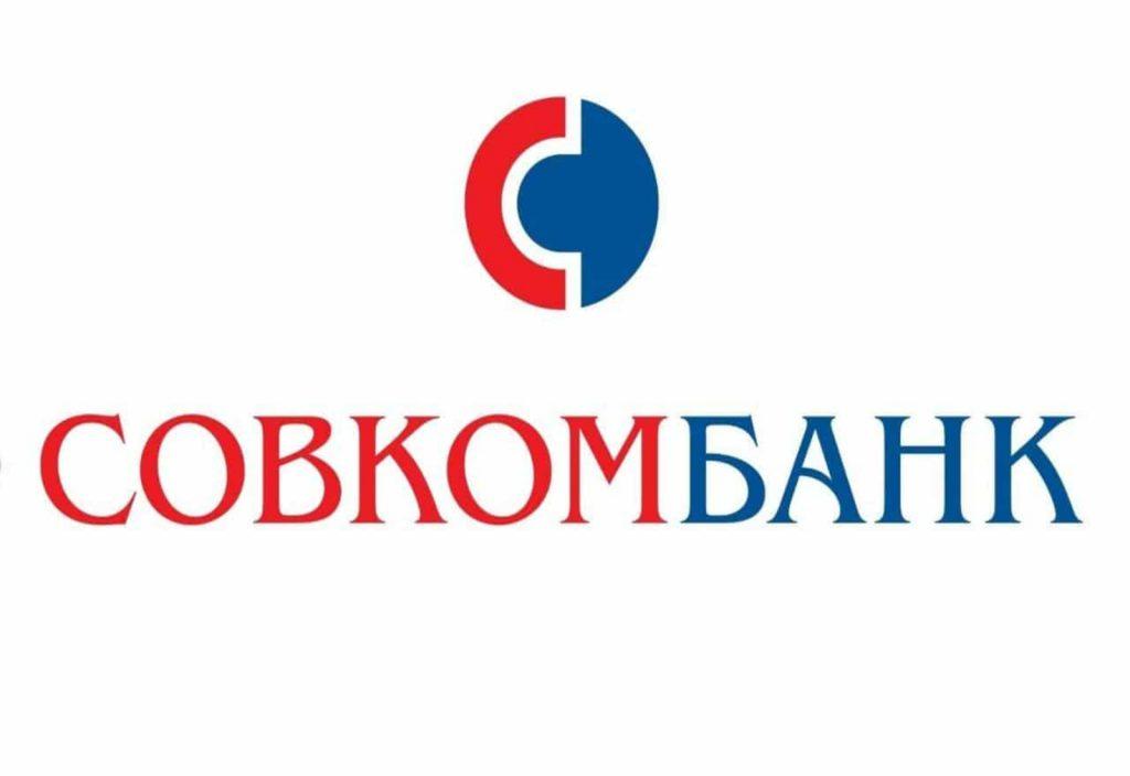 Оформить расчетный счет в Совкомбанке
