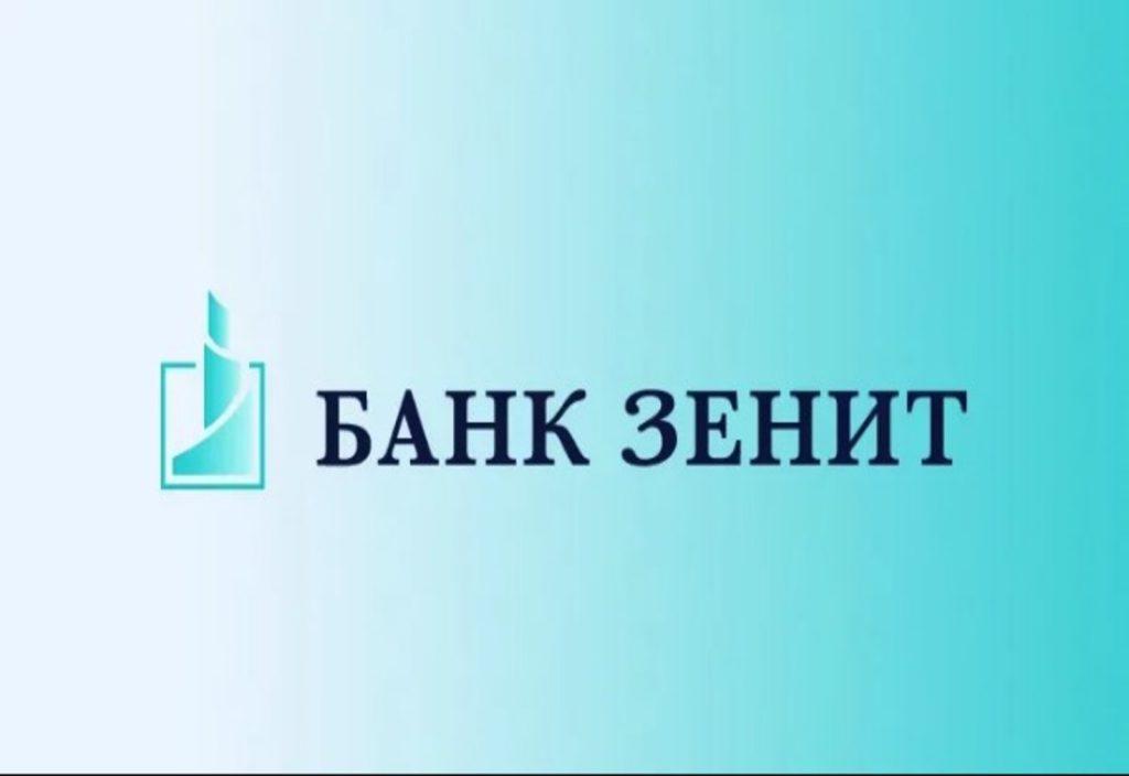 Ипотека в Зенит банке