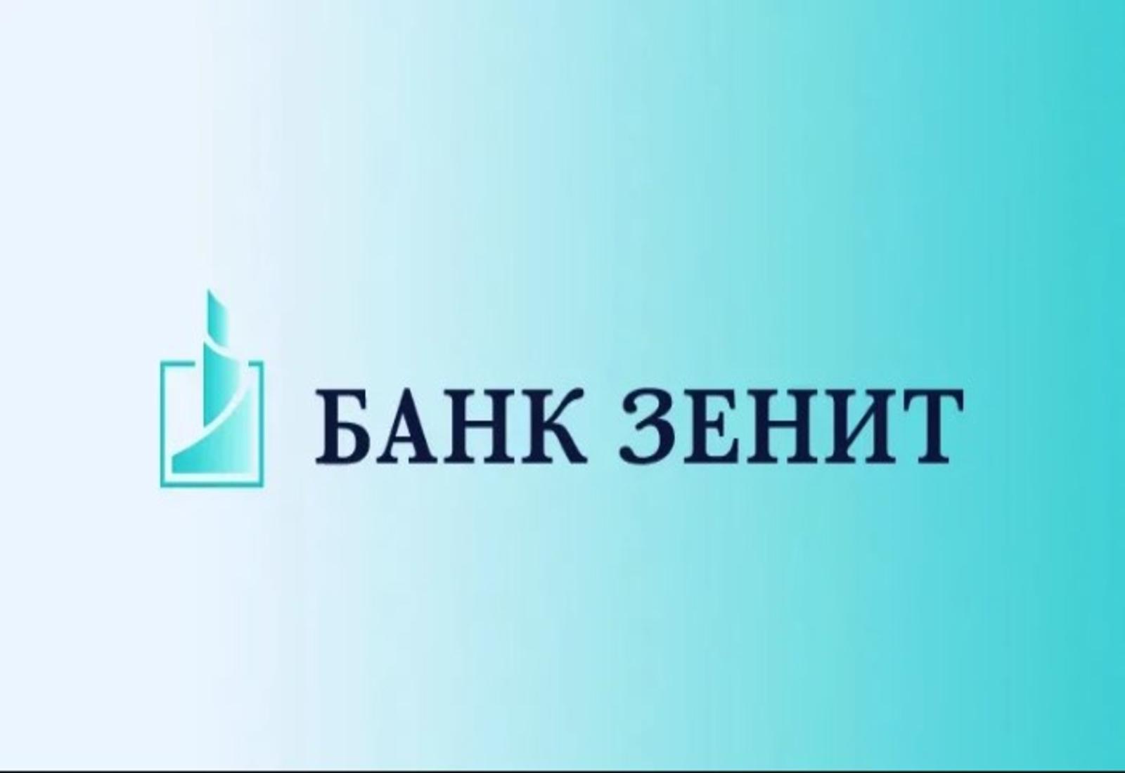 Кредит в Зенит банке
