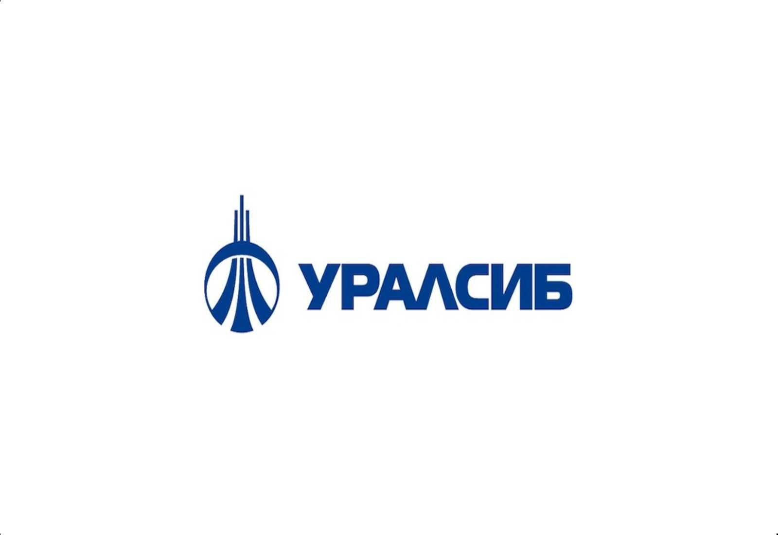 Расчетный счет в Уралсиб банке