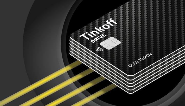 Как оформить кредитную карту Тинькофф drive