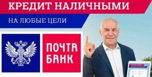 Почта банк кредит наличными 2