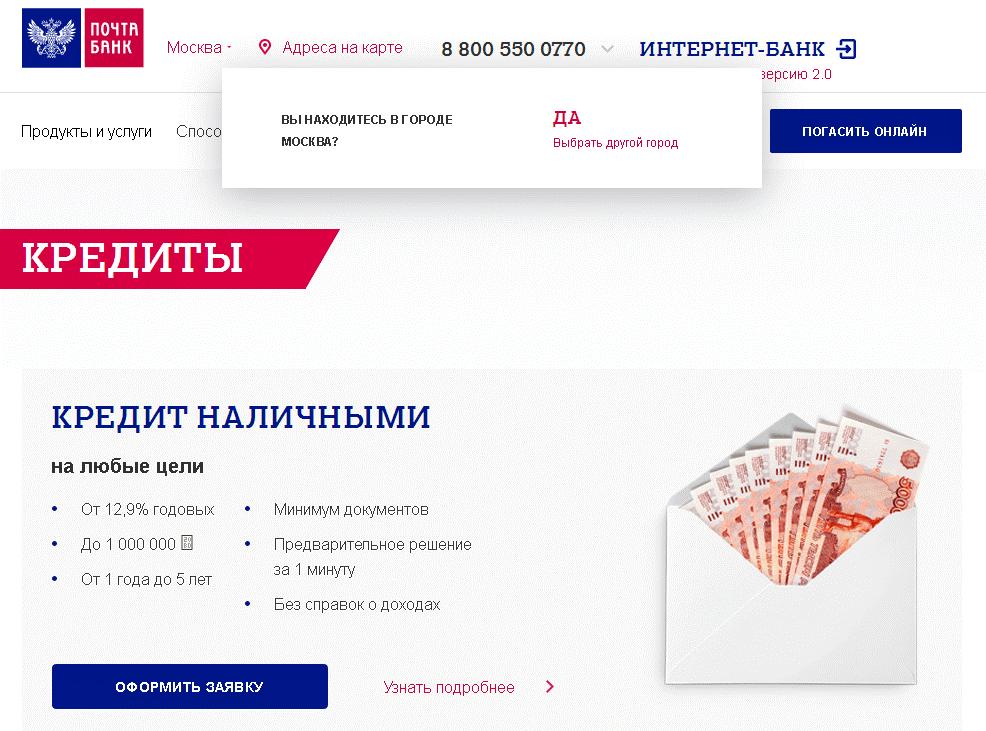 Почта банк кредит наличными 3