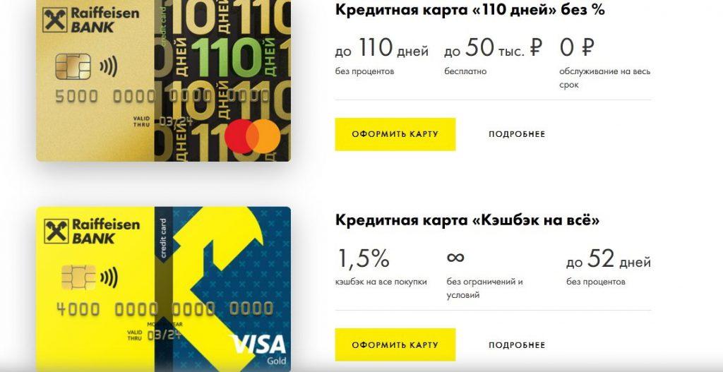 Райффайзен банк кредит онлайн