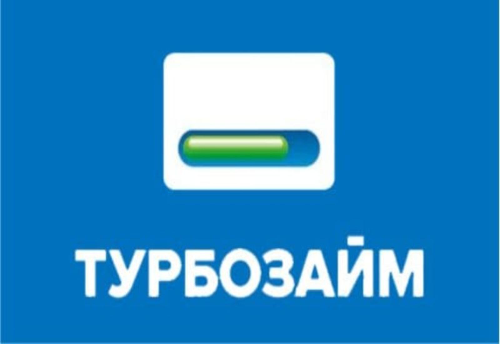 Заим в МФК Турбозайм