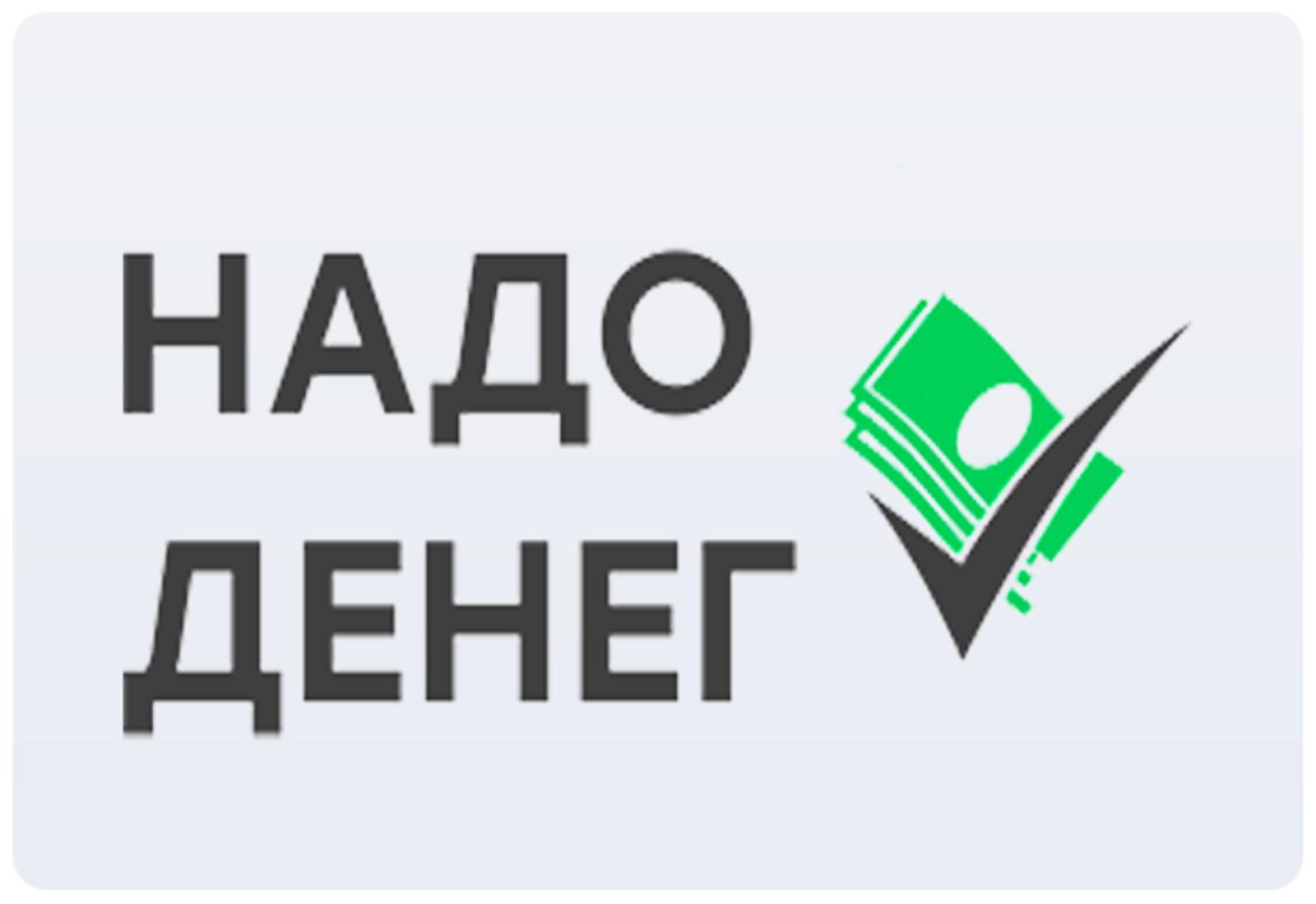 Заим в МФК Надо денег