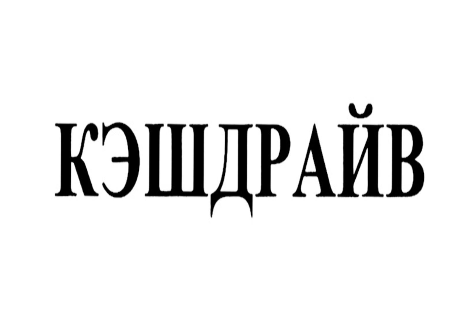 Заим в КэшДрайв