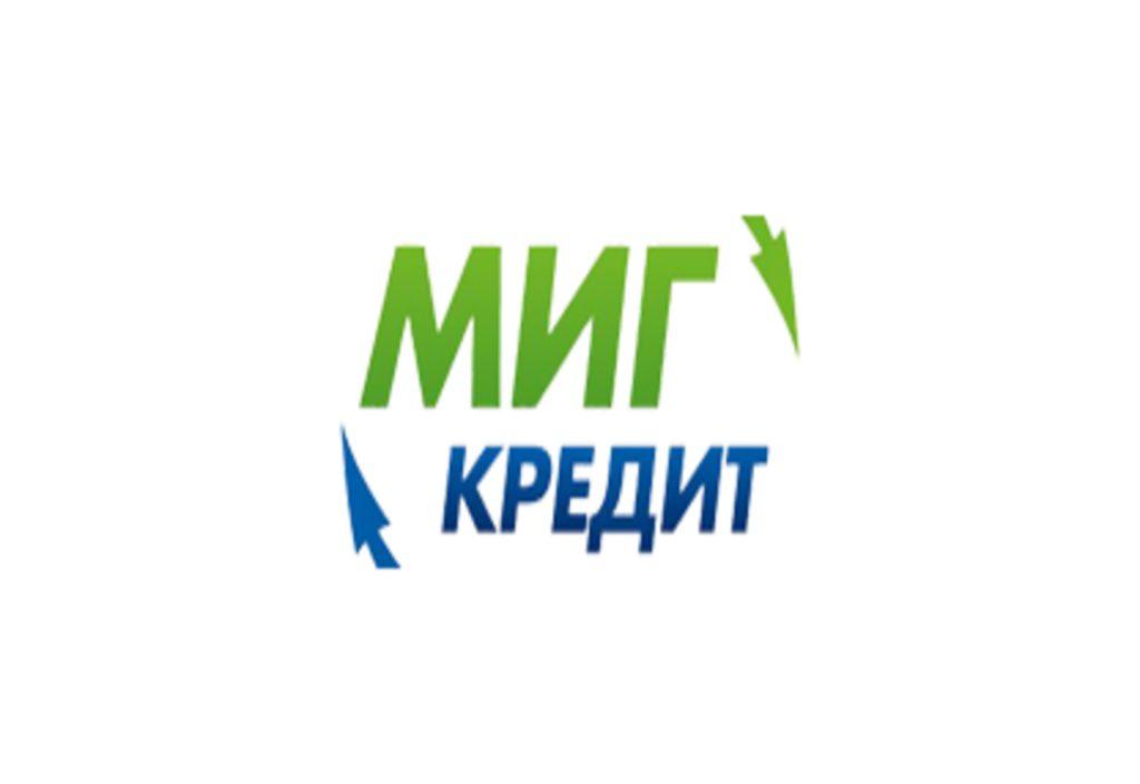 Микрозайм в Миг Кредит