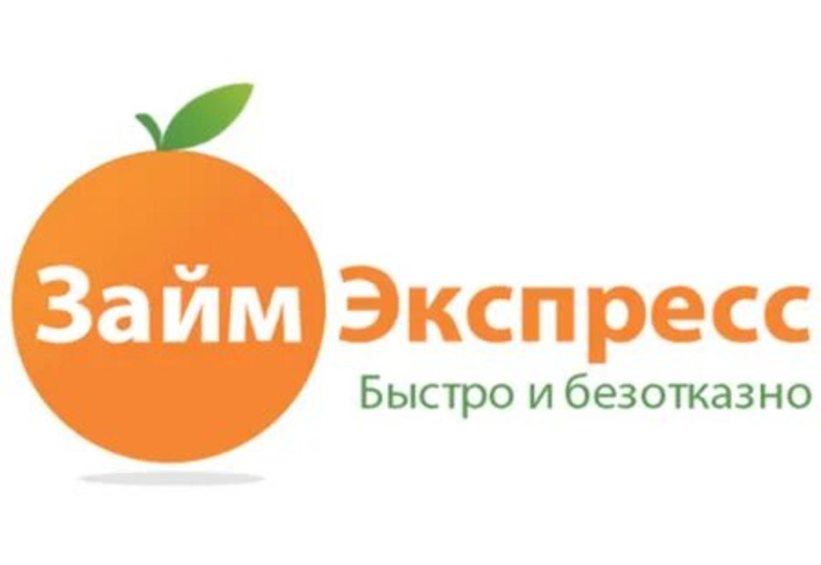 Заим в МФК Займ — Экспресс
