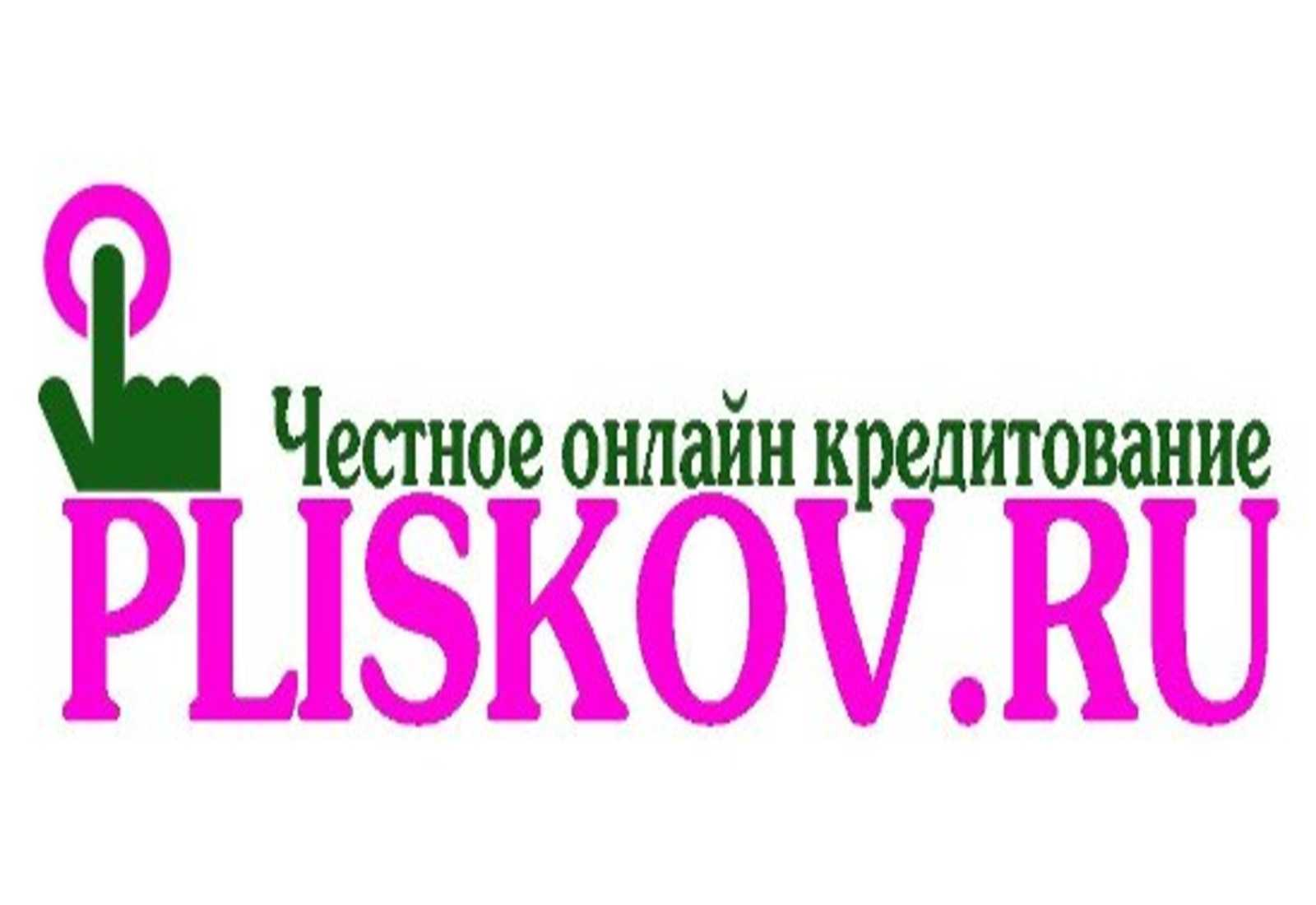 Заим в МФК Pliskov.ru