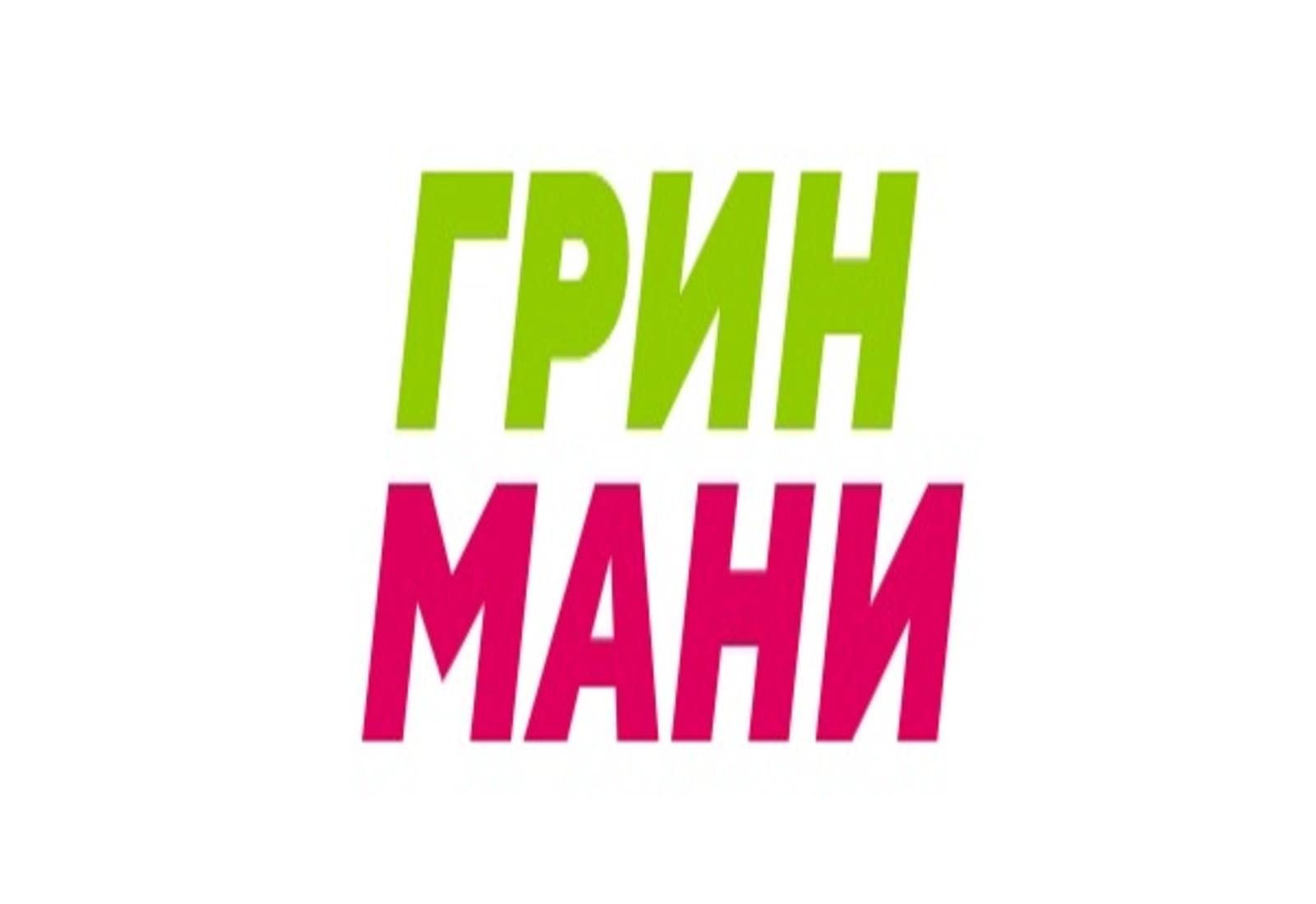 Заим в МФК GreenMoney