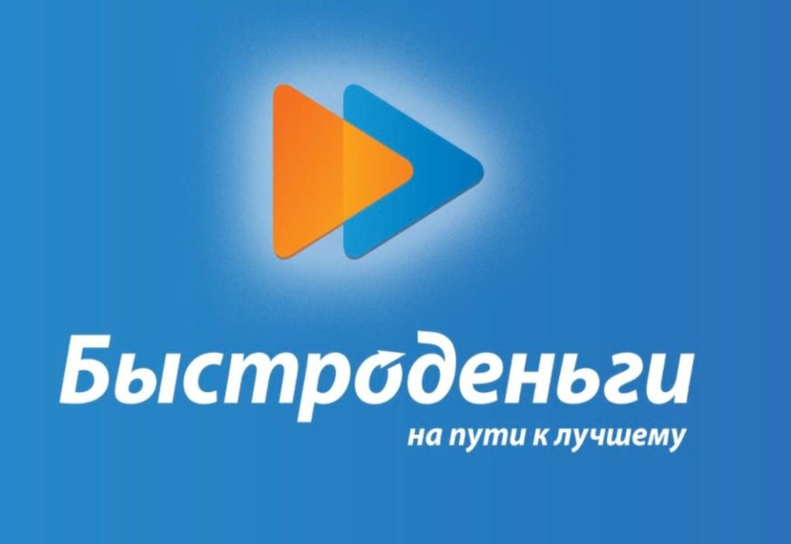 Заим в МФК Быстроденьги